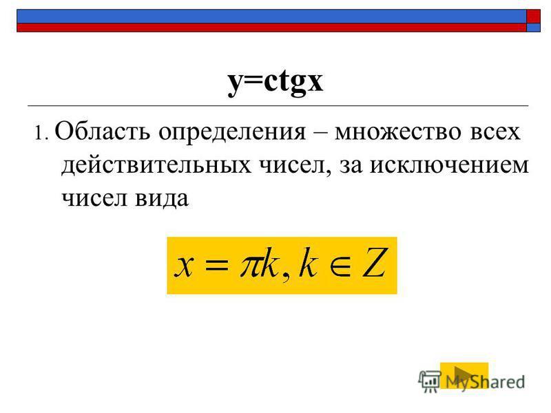 y=сtgx 1. Область определения – множество всех действительных чисел, за исключением чисел вида