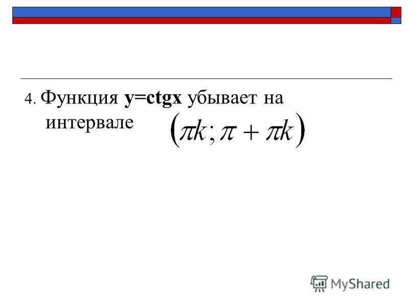 4. Функция y=ctgx убывает на интервале