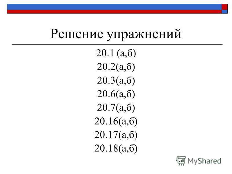 Решение упражнений 20.1 (а,б) 20.2(а,б) 20.3(а,б) 20.6(а,б) 20.7(а,б) 20.16(а,б) 20.17(а,б) 20.18(а,б)