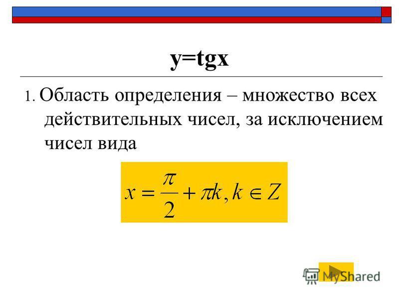 y=tgx 1. Область определения – множество всех действительных чисел, за исключением чисел вида