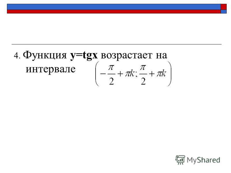 4. Функция y=tgx возрастает на интервале