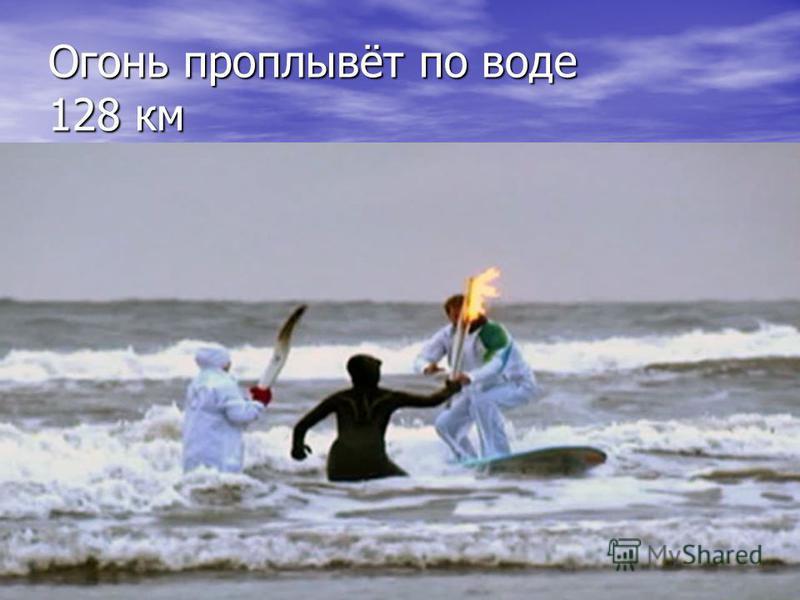 Огонь проплывёт по воде 128 км