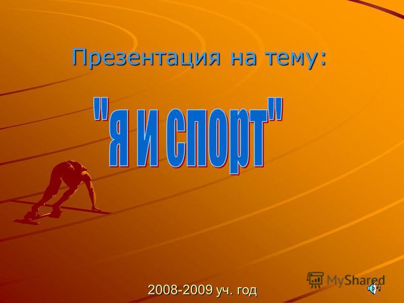 2008-2009 уч. год Презентация на тему:
