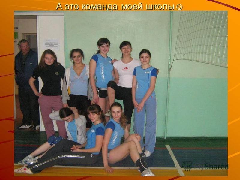 А это команда моей школы