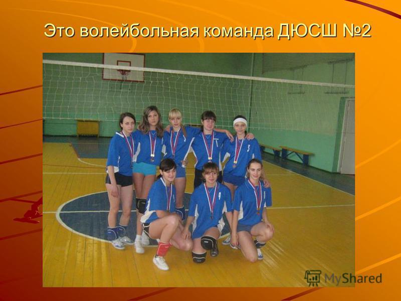 Это волейбольная команда ДЮСШ 2