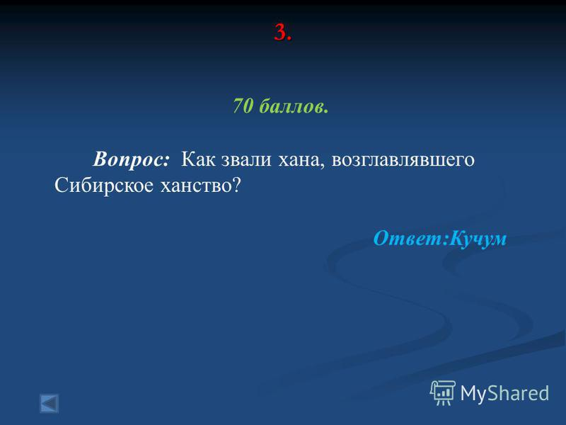 3. 70 баллов. Вопрос: Как звали хана, возглавлявшего Сибирское ханство? Ответ:Кучум