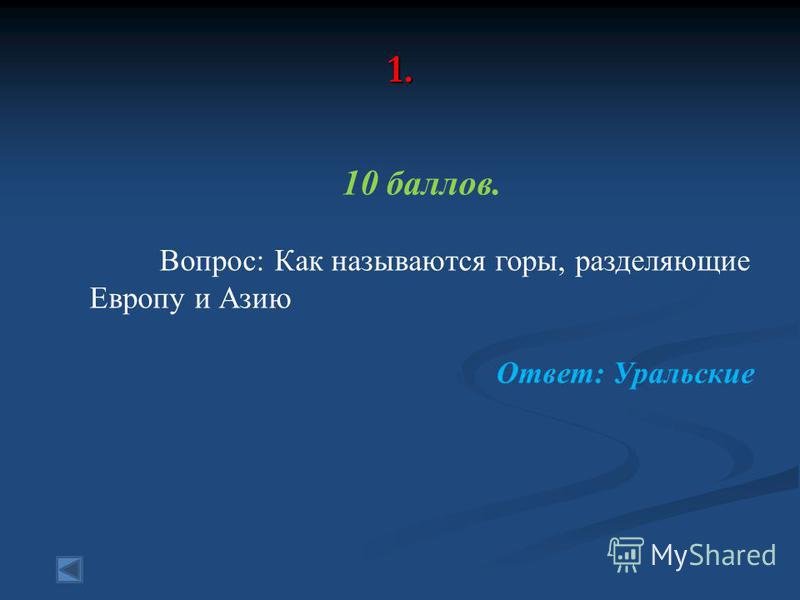 1. 10 баллов. Вопрос: Как называются горы, разделяющие Европу и Азию Ответ: Уральские