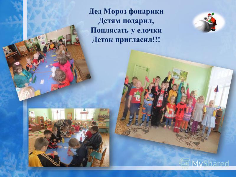 Дед Мороз фонарики Детям подарил, Поплясать у елочки Деток пригласил!!!