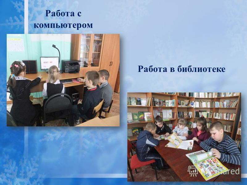 Работа с компьютером Работа в библиотеке