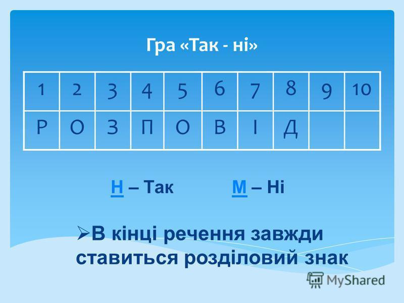 Гра «Так - ні» 12345678910 РОЗПОВІД НН – Так М – НіМ В кінці речення завжди ставиться розділовий знак