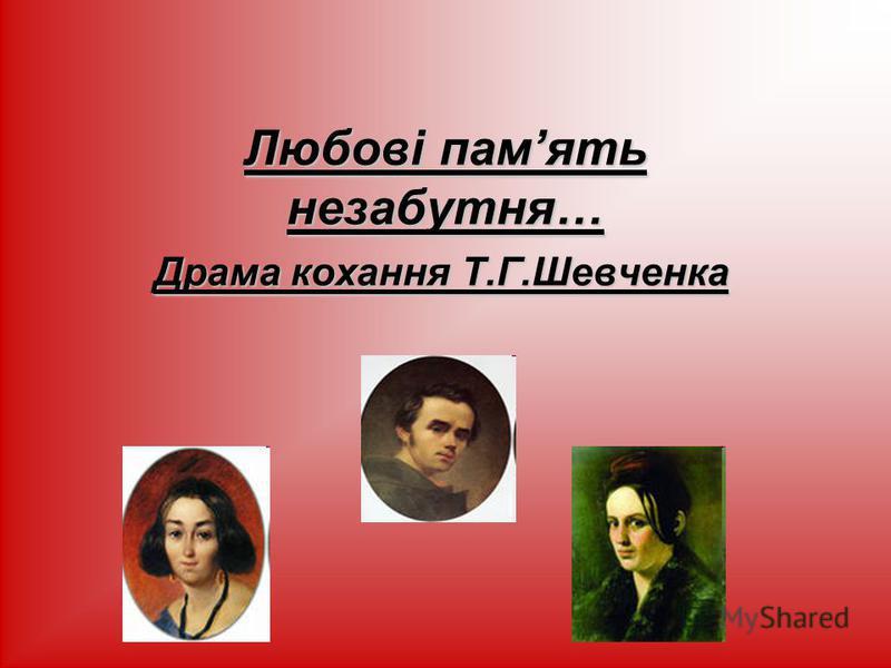 Любові память незабутня… Драма кохання Т.Г.Шевченка