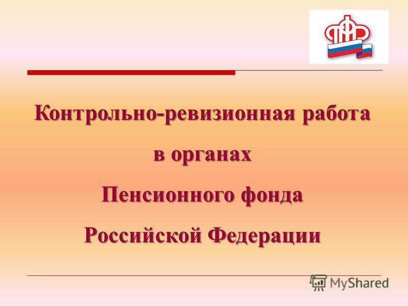Контрольно-ревизионная работа в органах Пенсионного фонда Российской Федерации