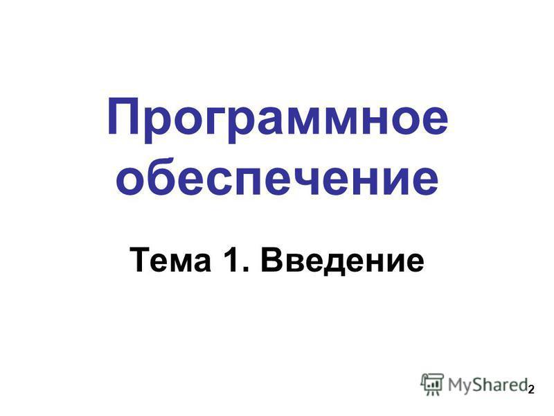 2 Программное обеспечение Тема 1. Введение