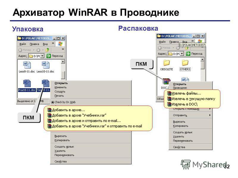 32 Архиватор WinRAR в Проводнике Упаковка Распаковка ПКМ