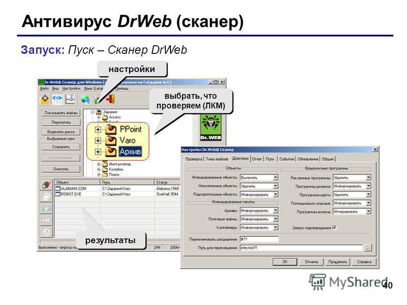 40 Антивирус DrWeb (сканер) Запуск: Пуск – Сканер DrWeb старт настройки выбрать, что проверяем (ЛКМ) результаты
