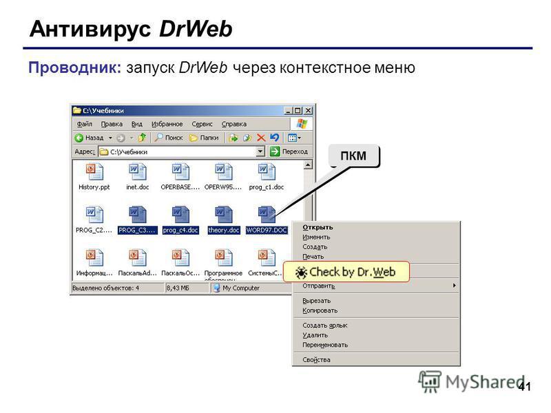 41 Антивирус DrWeb ПКМ Проводник: запуск DrWeb через контекстное меню