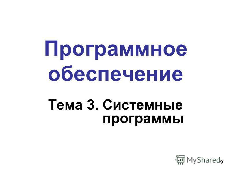 9 Программное обеспечение Тема 3. Системные программы