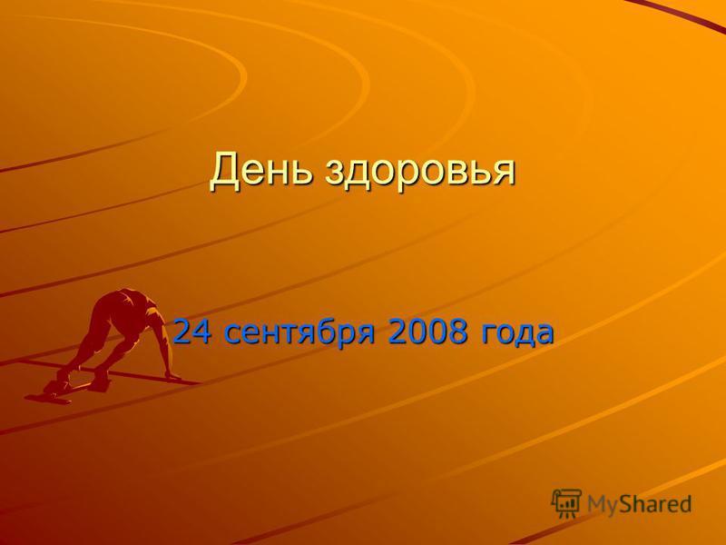 День здоровья 24 сентября 2008 года