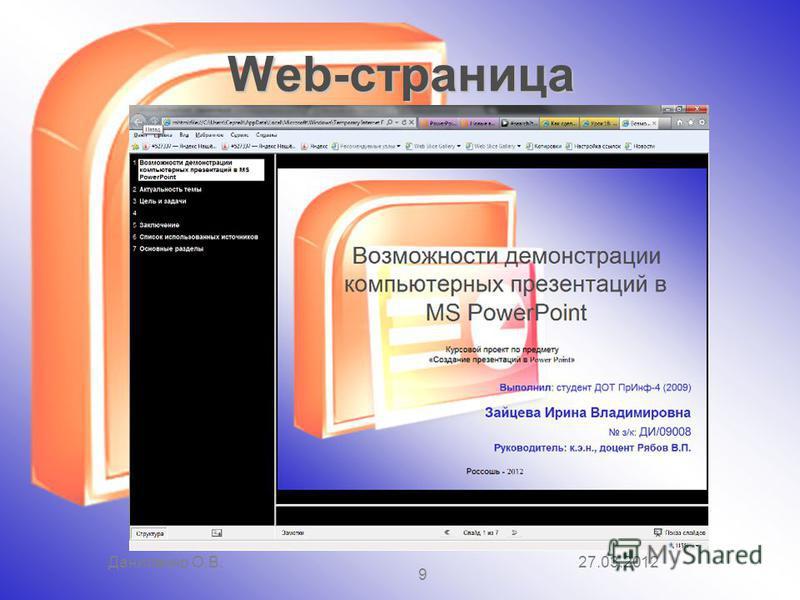 27.03.2012Даниленко О.В. 9 Web-страница