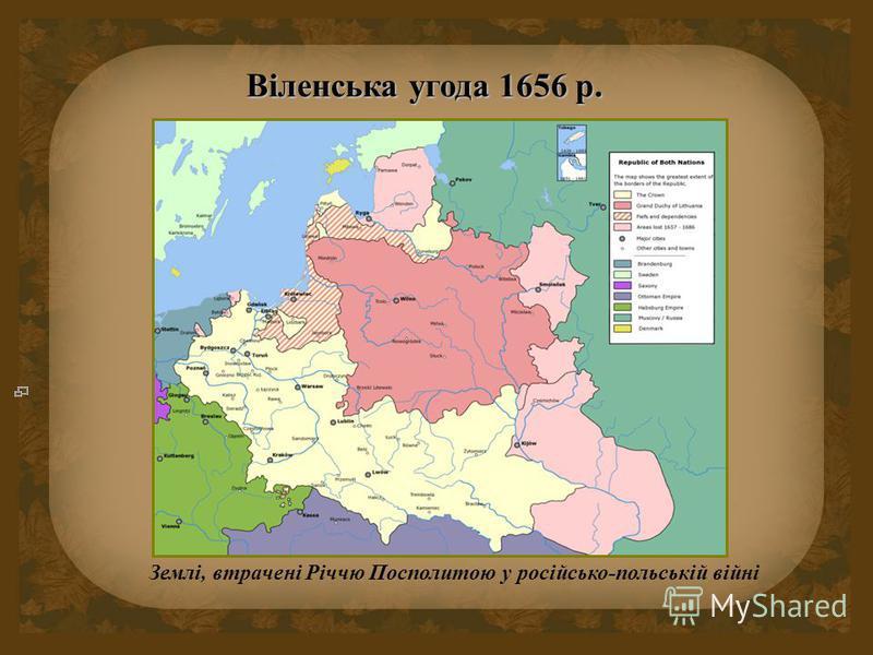 Віленська угода 1656 р. Землі, втрачені Річчю Посполитою у російсько-польській війні