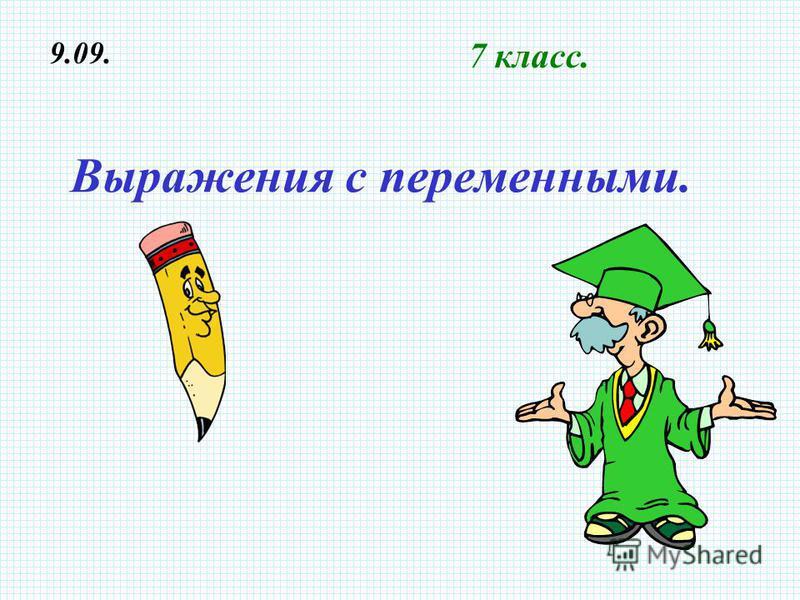 Выражения с переменными. 7 класс. 9.09.