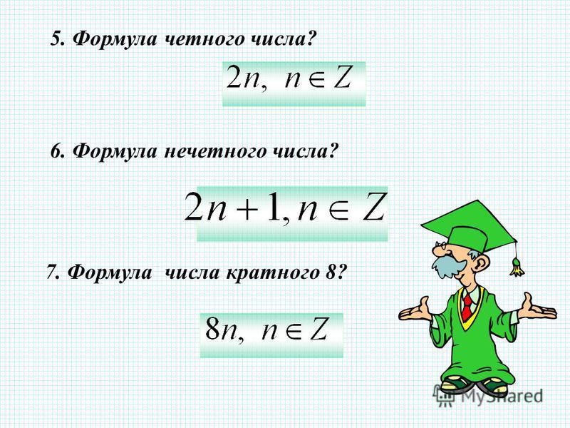 5. Формула четного числа? 6. Формула нечетного числа? 7. Формула числа кратного 8?
