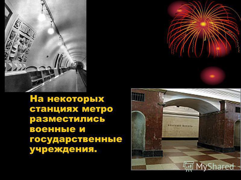 На некоторых станциях метро разместились военные и государственные учреждения.