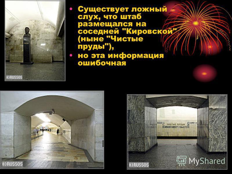 Существует ложный слух, что штаб размещался на соседней Кировской (ныне Чистые пруды), но эта информация ошибочная