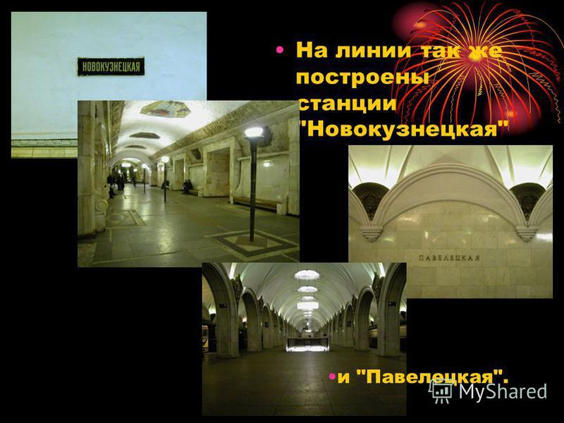 На линии так же построены станции Новокузнецкая и Павелецкая.