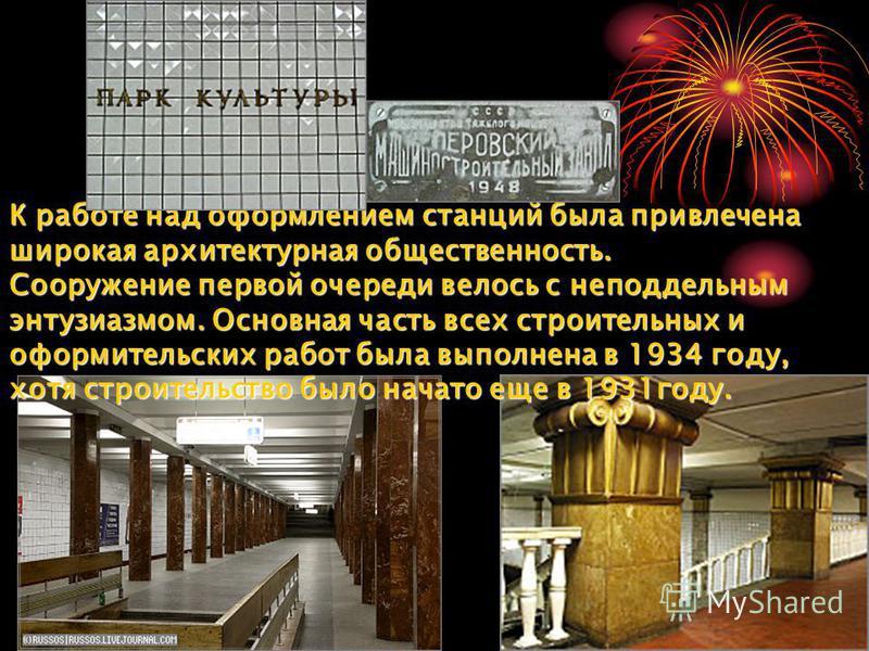 К работе над оформлением станций была привлечена широкая архитектурная общественность. Сооружение первой очереди велось с неподдельным энтузиазмом. Основная часть всех строительных и оформительских работ была выполнена в 1934 году, хотя строительство