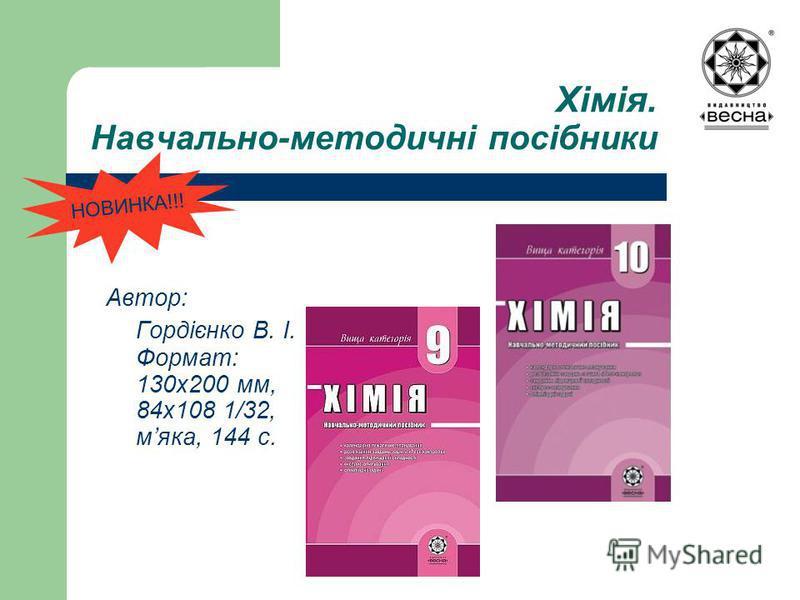 Хімія. Навчально-методичні посібники Автор: Гордієнко В. І. Формат: 130х200 мм, 84х108 1/32, мяка, 144 с. НОВИНКА!!!