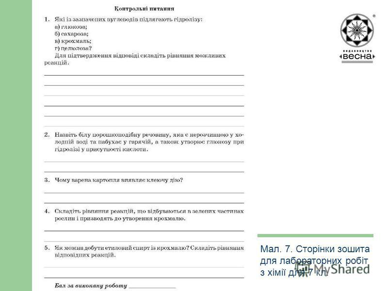 Структура посібника Мал. 7. Сторінки зошита для лабораторних робіт з хімії для 7 кл.
