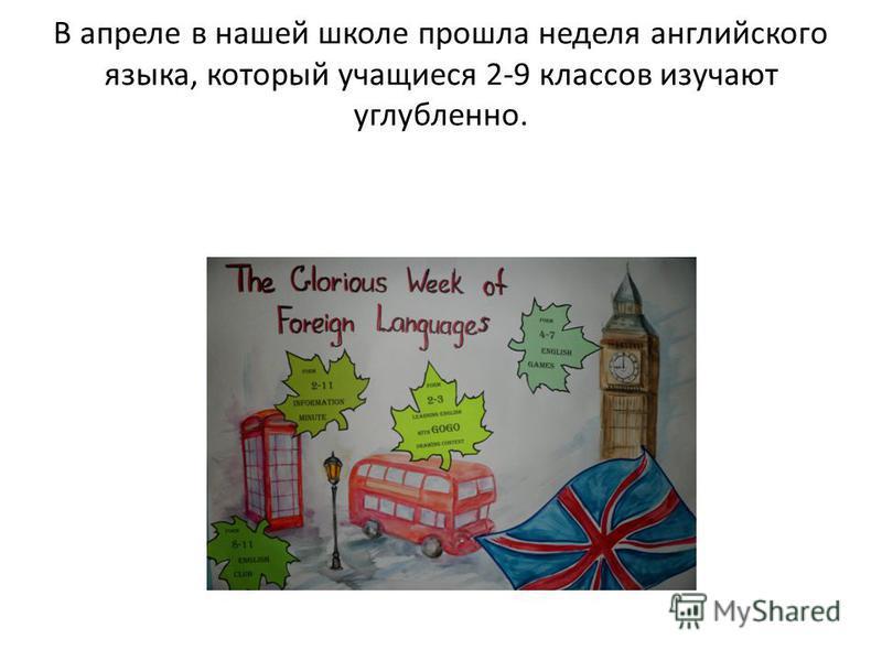 В апреле в нашей школе прошла неделя английского языка, который учащиеся 2-9 классов изучают углубленно.