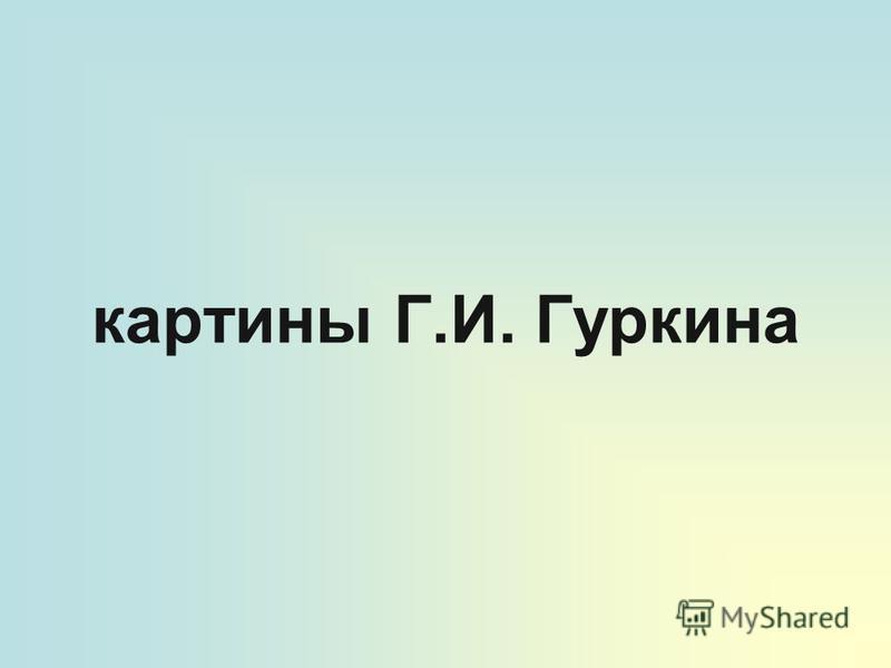 картины Г.И. Гуркина