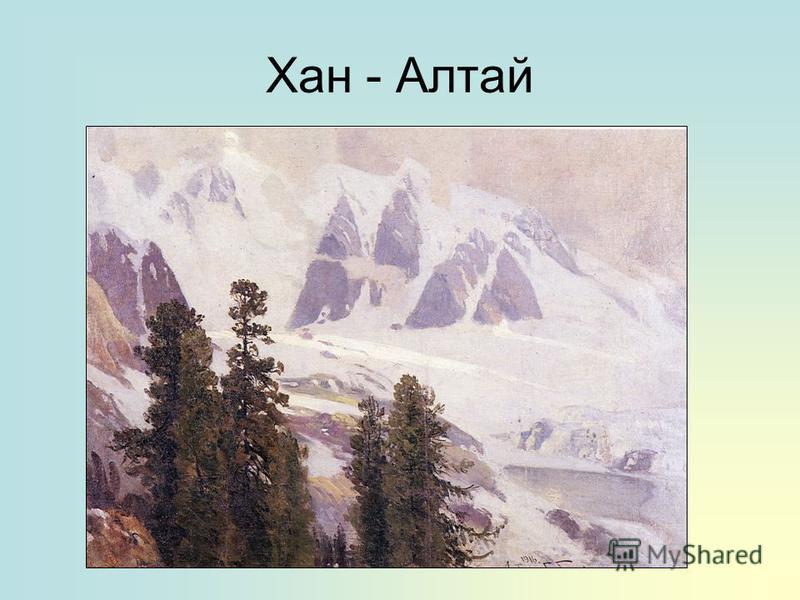 Хан - Алтай