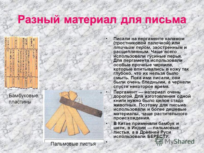 Разный материал для письма Писали на пергаменте каламом (тростниковой палочкой) или птичьим пером, заостренным и расщепленным. Чаще всего использовали гусиные перья. Для пергамента использовали особые прочные чернила, которые впитывались в кожу так г