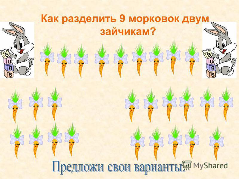 Как разделить 9 морковок двум зайчикам?