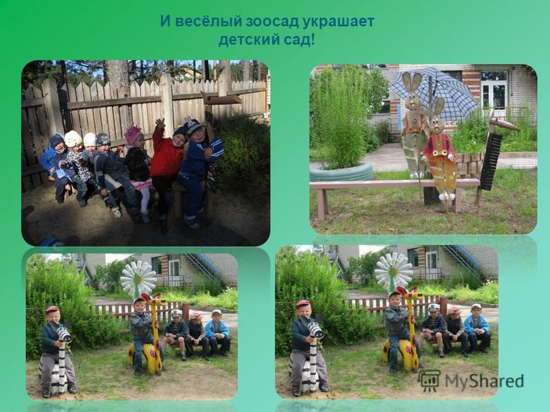 И весёлый зоосад украшает детский сад!
