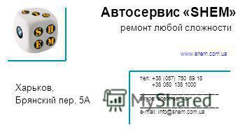 Автосервис «SHEM» Харьков, Брянский пер, 5А ремонт любой сложности www.shem.com.ua тел: +38 (057) 750 89 18 +38 050 138 1000 __________________________ skype: shem-servis __________________________ е-mail: info@shem.com.ua
