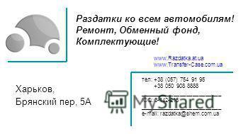 Раздатки ко всем автомобилям! Ремонт, Обменный фонд, Комплектующие! Харьков, Брянский пер, 5А тел: +38 (057) 754 91 95 +38 050 908 8888 __________________________ ICQ: 3-142-215 __________________________ е-mail: razdatka@shem.com.ua www.Razdatka.at.