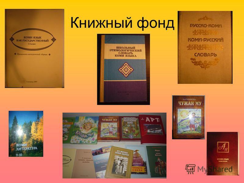 Книжный фонд