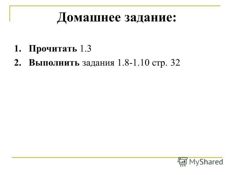 Домашнее задание: 1. Прочитать 1.3 2. Выполнить задания 1.8-1.10 стр. 32