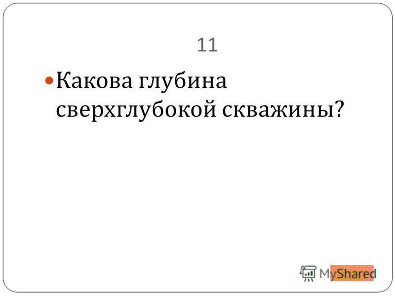 10 Назовите сверхглубокую скважину в России ? МЕНЮ