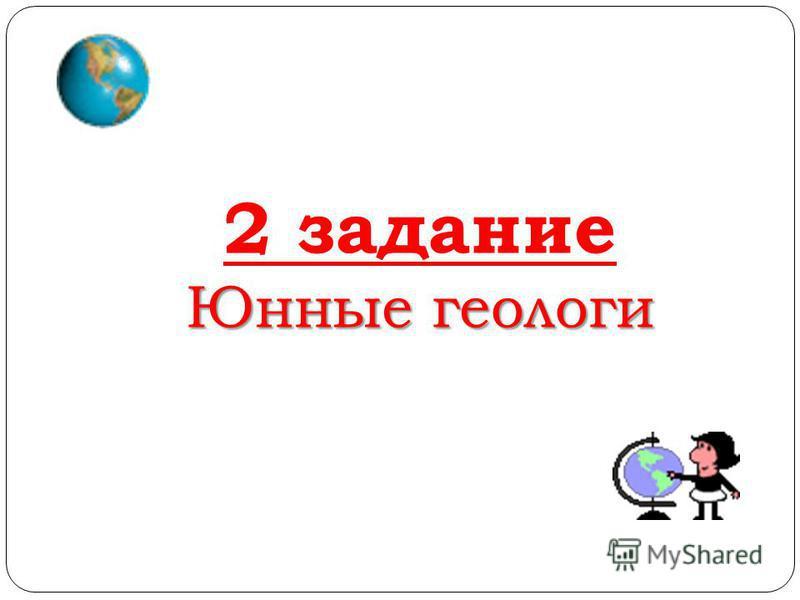 1 2 3 4 5 ОЗК ВЕРХНЯЯ И НИЖНЯЯ МАНТИЯ ЯДРО ЗЕМНАЯ КОРА 6 АСТЕНОСФЕРА