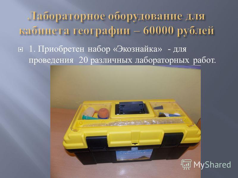1. Приобретен набор « Экознайка » - для проведения 20 различных лабораторных работ.