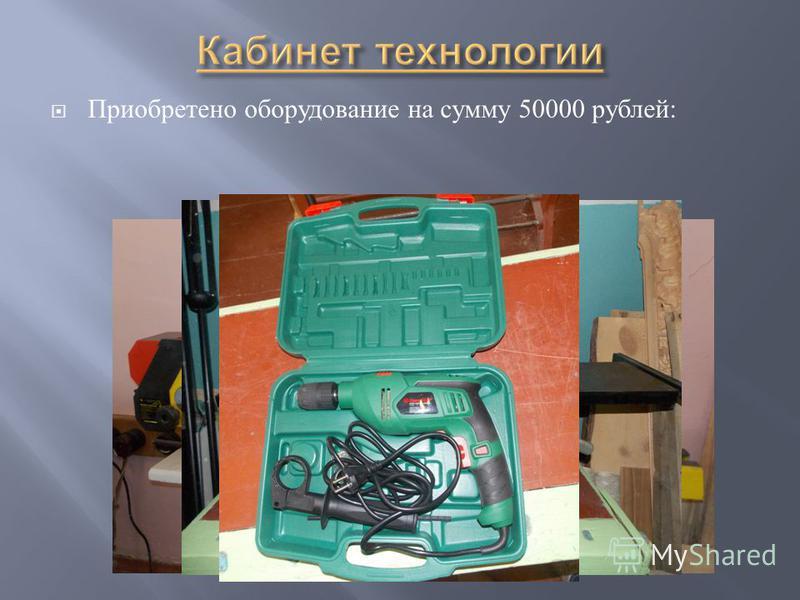 Приобретено оборудование на сумму 50000 рублей :