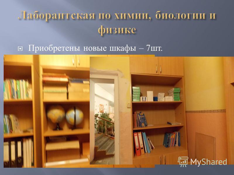 Приобретены новые шкафы – 7 шт.