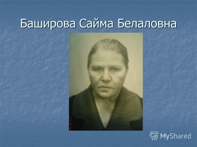 Баширова Сайма Белаловна