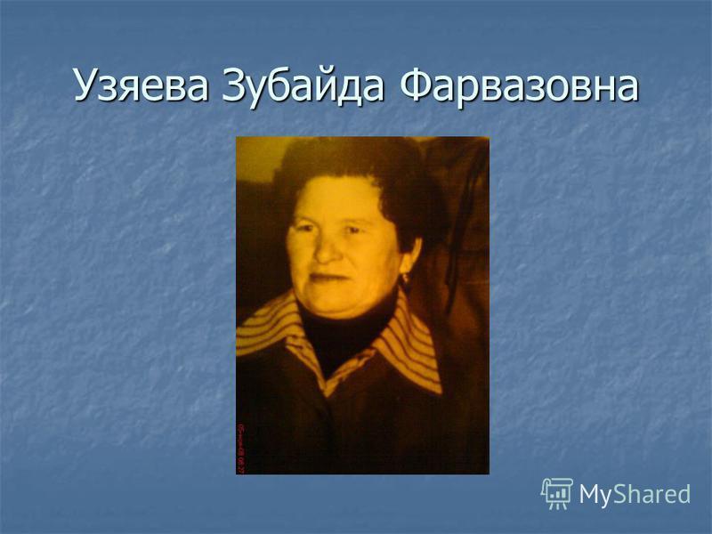 Узяева Зубайда Фарвазовна