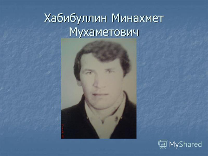 Хабибуллин Минахмет Мухаметович